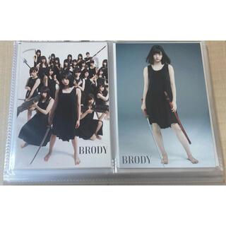 欅坂46(けやき坂46) - 欅坂46 平手友梨奈 BRODYポストカード2枚セット