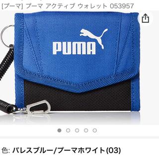 プーマ(PUMA)のPUMA アクティブウォレット ブルー(財布)