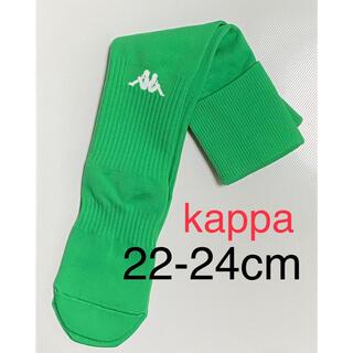 カッパ(Kappa)の新品【kappa】カッパ/22-24cm/サッカーソックス/ストッキング/緑(ウェア)