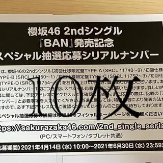 欅坂46(けやき坂46) - 櫻坂46 スペシャル抽選応募券 BAN 10枚