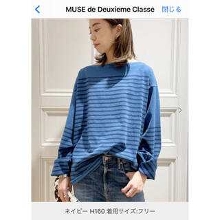 DEUXIEME CLASSE - 新品★SURT/サート INDIGO バスクボーダー