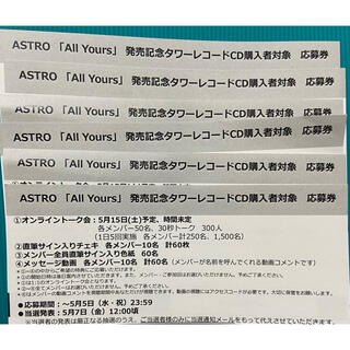 ASTRO All Yours タワレコ特典 応募券 6枚セット