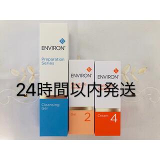 エンビロン ENVIRON クレンジングジェルモイスチャージェル2 クリーム4