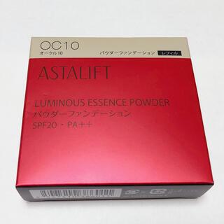 ASTALIFT - アスタリフトルミナスエッセンスパウダーレフィル オークル10 新品