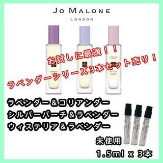ジョーマローン(Jo Malone)の【新作!ジョーマローン】イングリッシュラベンダーシリーズ3本!(ユニセックス)