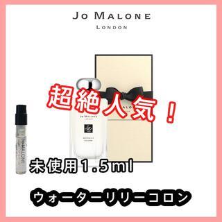 ジョーマローン(Jo Malone)の【最新作!ジョーマローン】ウォーターリリー コロン 1.5ml(ユニセックス)