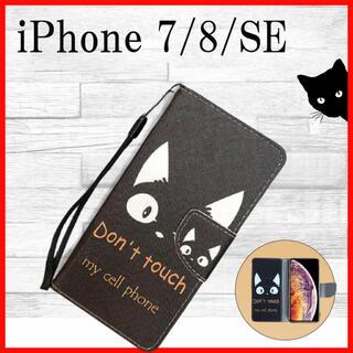 iPhone7 8 SE ケース かわいい 黒猫 スマホカバー 手帳型  カード