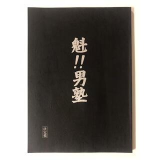 【レア美品】坂口拓 魁‼︎男塾 台本(アート/エンタメ)