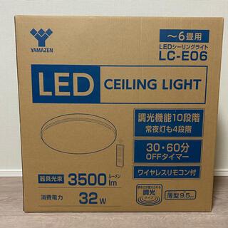 ヤマゼン(山善)の新品未使用 シーリングライト 6畳用 山善 YAMAZEN(天井照明)