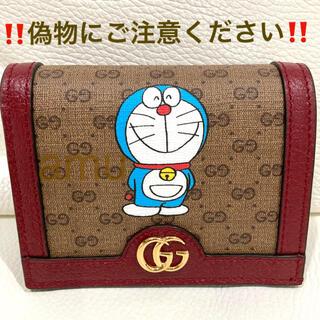 Gucci - GUCCI  ドラえもん ミニウォレット カードケース