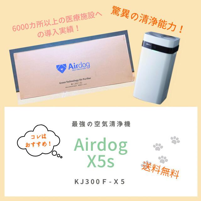 Airdog X5s(KJ300F-X5) スマホ/家電/カメラの生活家電(空気清浄器)の商品写真