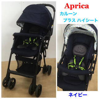 Aprica - ☆アップリカ☆軽量ベビーカー カルーン プラス ハイシート ネイビー