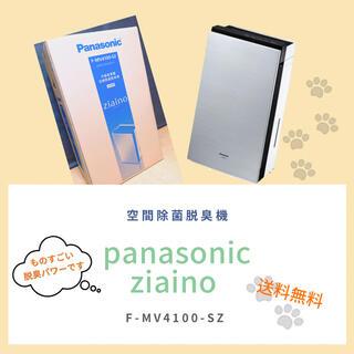 Panasonic - panasonic 空間除菌脱臭機ziaino(F-MV4100-SZ)