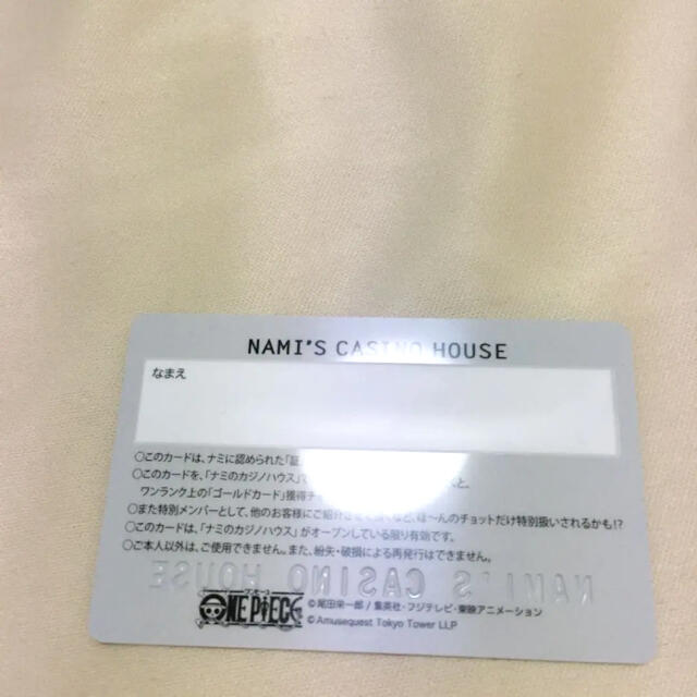 集英社(シュウエイシャ)の【激レア】ワンピース非売品カード NAMI'S CASINO HOUSE エンタメ/ホビーのおもちゃ/ぬいぐるみ(キャラクターグッズ)の商品写真
