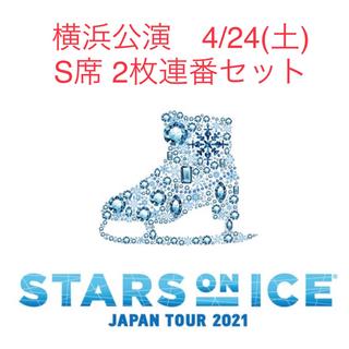 【定価以下】スターズオンアイス 横浜公演 4/24(土)S席2枚 チケット(その他)
