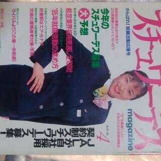 月刊スチュワーデスマガジン(専門誌)