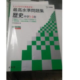最高水準問題集中学歴史 中学1~3年