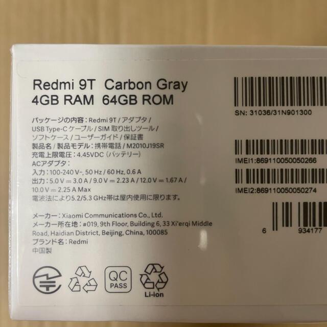 ANDROID(アンドロイド)の新品 未開封 Xiaomi Redmi 9T(Carbon Gray) スマホ/家電/カメラのスマートフォン/携帯電話(スマートフォン本体)の商品写真