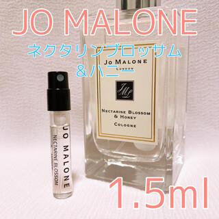 ジョーマローン(Jo Malone)のジョーマローン ネクタリンブロッサム&ハニー 1.5ml 香水 コロン(ユニセックス)