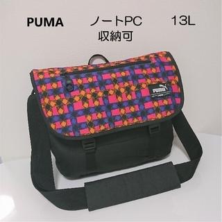 プーマ(PUMA)の【美品】PUMA プーマ ショルダーバッグ ノートPC収納可 大容量 13L(ショルダーバッグ)