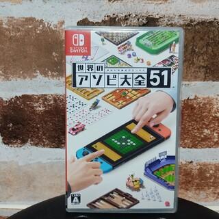 ニンテンドースイッチ(Nintendo Switch)の世界アソビ大全 Nintendo Switch ソフト(家庭用ゲームソフト)