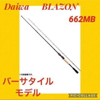DAIWA - DAIWA ダイワ BLAZON ブレイゾン 662MB 釣竿 バーサタイル