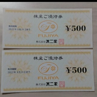 フジヤ(不二家)の不二家 株主優待券 1000円分(レストラン/食事券)
