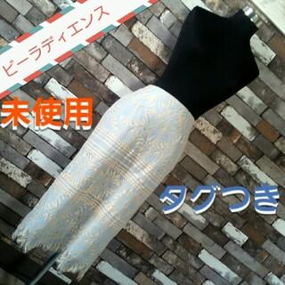 ビーラディエンス(BE RADIANCE)のビーラディエンス スカート 水色 ベージュ(ロングスカート)