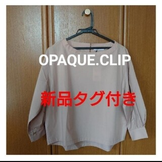 OPAQUE.CLIP - カットソー(新品タグ付き)