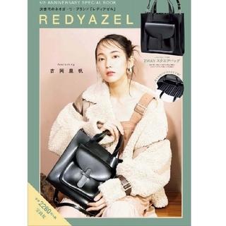 レディアゼル(REDYAZEL)の1000円以上値引き❗️ムック本REDYAZEL5anni2WAYレザー調バッグ(ショルダーバッグ)
