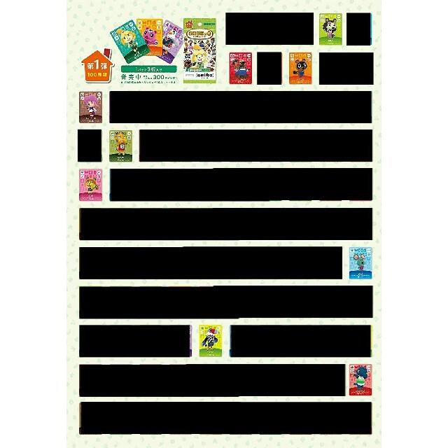 任天堂(ニンテンドウ)のamiiboカード第一弾 アミーボカード あつまれどうぶつの森 あつ森 サンリオ エンタメ/ホビーのトレーディングカード(その他)の商品写真