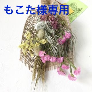 香り立つ無農薬 スワッグ3点セット (ドライフラワー)