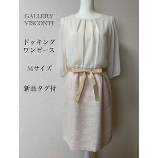GALLERY VISCONTI - 新品タグ付【ギャラリービスコンティ】ドッキングワンピース シフォン M