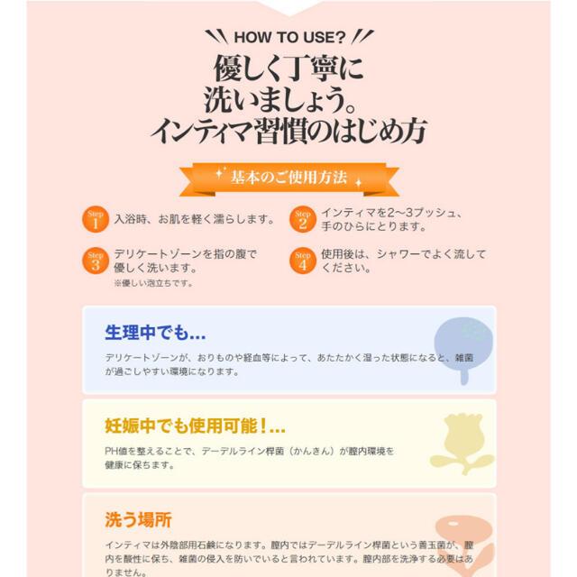 インティマ  500ml 2本 ダンディライオン(たんぽぽ) コスメ/美容のボディケア(ボディソープ/石鹸)の商品写真