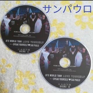 防弾少年団(BTS) - BTS♡SPEAK YOURSELF サンパウロ公演☆DVD2枚組