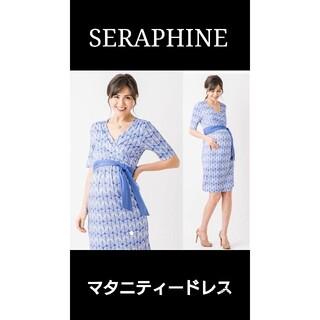 セラファン(SERAPHIN)のタグ付き♪ SERAPHINE マタニティー ワンピース(マタニティワンピース)