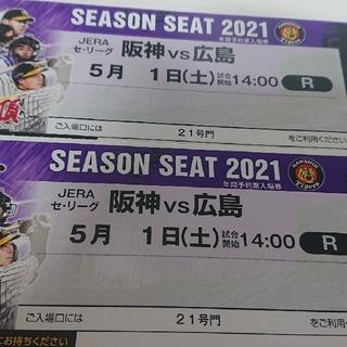 ハンシンタイガース(阪神タイガース)の進様専用(野球)