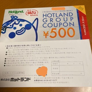 ホットランド 株主優待券 1,000円分(フード/ドリンク券)