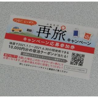 新潟・宿泊券 10,000円分(宿泊券)