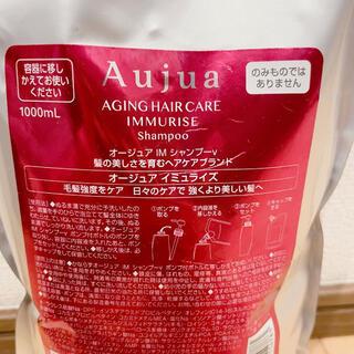 オージュア(Aujua)の【新品】Aujua イミュライズ シャンプー 1000ml(シャンプー)