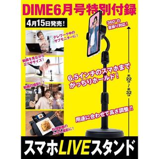 ショウガクカン(小学館)のDIME 6月号 付録 スマホ・ライブ・スタンド(自撮り棒)