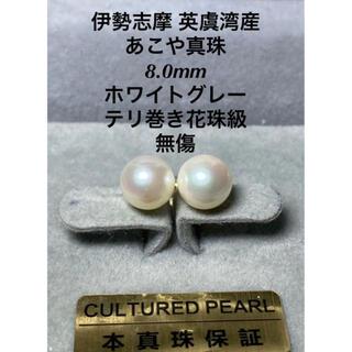 伊勢志摩 英虞湾産  あこや真珠 8.0mm ホワイトグレー 2