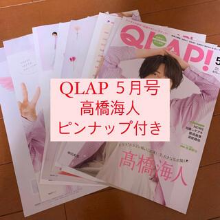 Johnny's - QLAP 高橋海人 King&Prince キンプリ 切り抜き ピンナップ 表紙