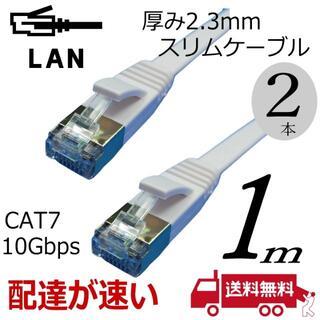 【2本セット】スリムフラットLANケーブル 1m Cat7 高速転送10Gbps