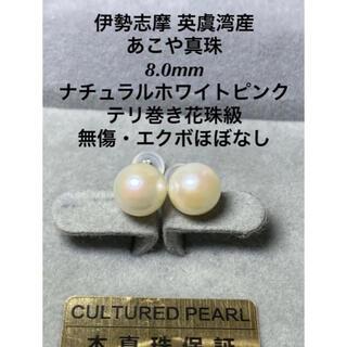 伊勢志摩 英虞湾産  あこや真珠 8.0mm  ナチュラルホワイトピンク
