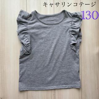 キャサリンコテージ(Catherine Cottage)のキャサリンコテージ 130 トップス(Tシャツ/カットソー)