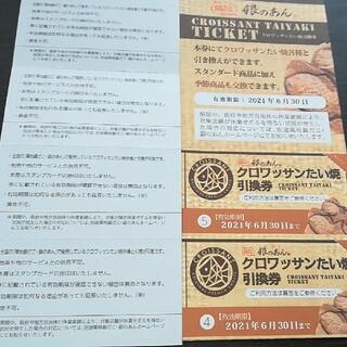 銀のあんクロワッサンたい焼き引換券30枚(フード/ドリンク券)
