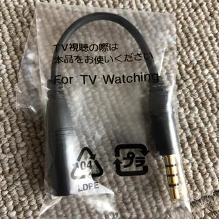 エヌティティドコモ(NTTdocomo)のワンセグ専用 TVケーブル (テレビ)