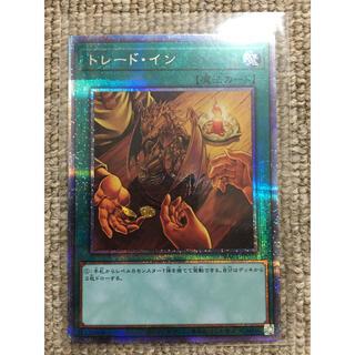 コナミ(KONAMI)の遊戯王  トレード・イン  プリシク(シングルカード)