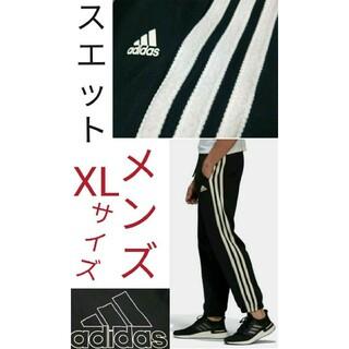 adidas - 【しっかり生地!】adidas スエット パンツ XLサイズ アディダス